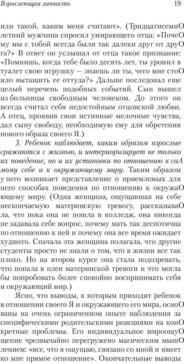 PDF. Перевал в середине пути. Холлис Д. Страница 17. Читать онлайн