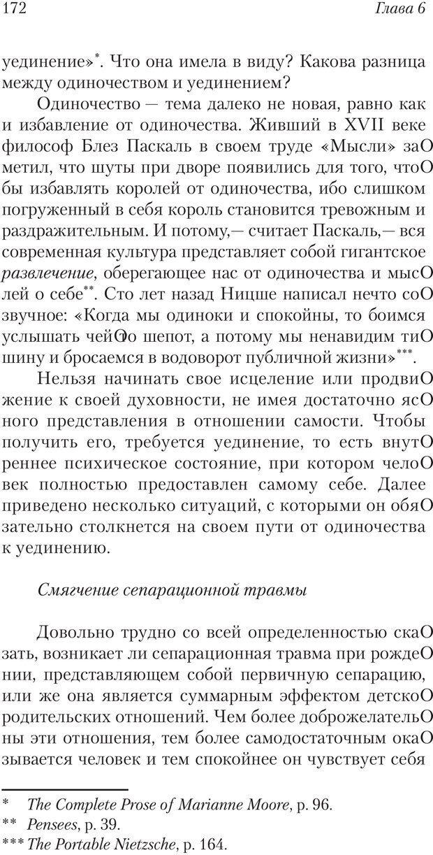 PDF. Перевал в середине пути. Холлис Д. Страница 170. Читать онлайн