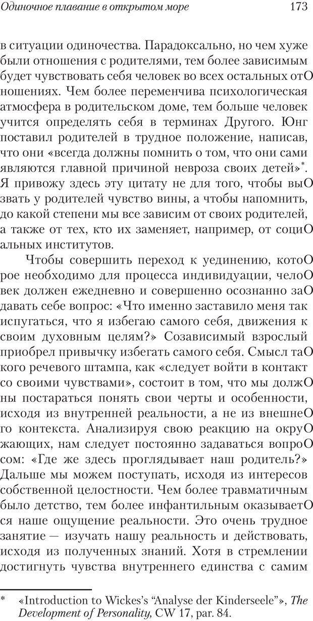 PDF. Перевал в середине пути. Холлис Д. Страница 171. Читать онлайн