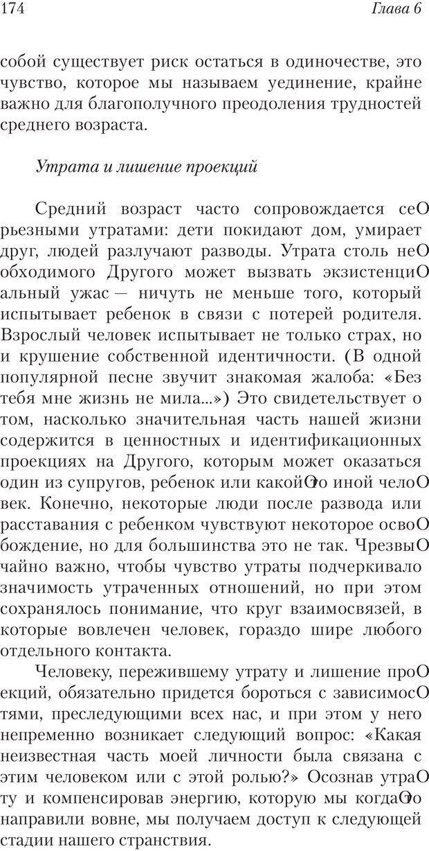 PDF. Перевал в середине пути. Холлис Д. Страница 172. Читать онлайн
