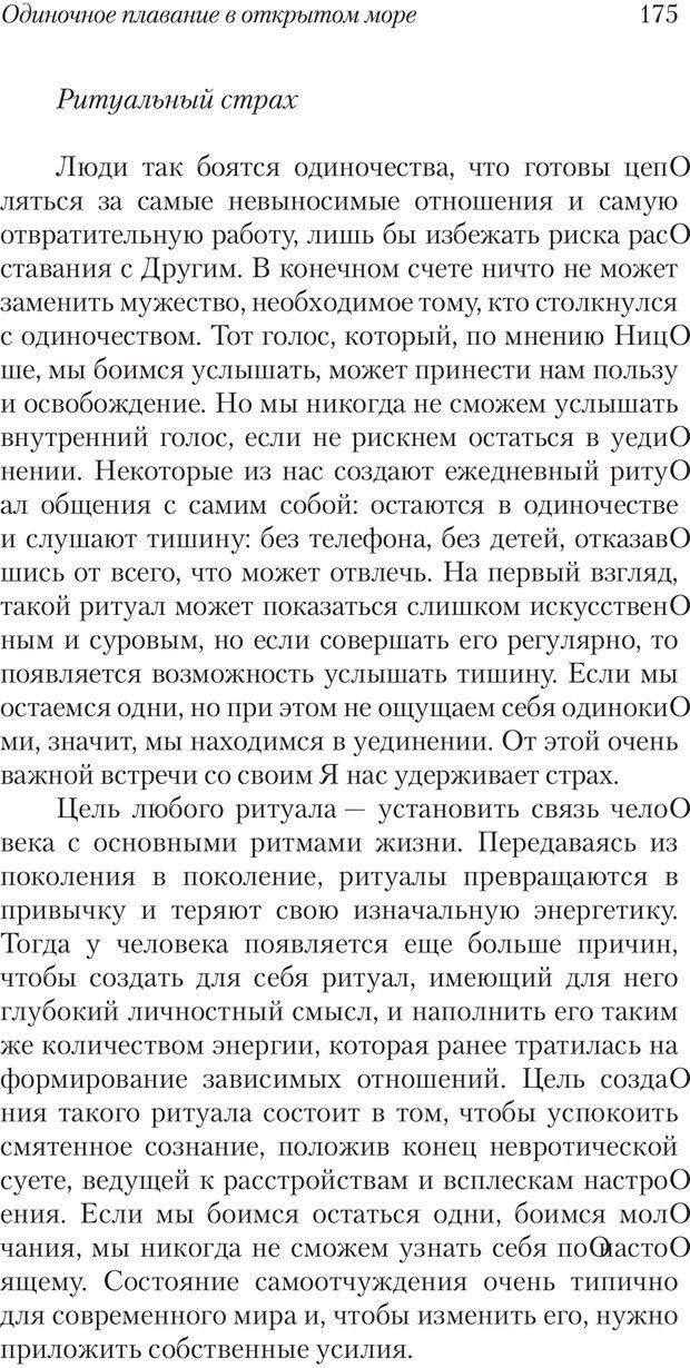 PDF. Перевал в середине пути. Холлис Д. Страница 173. Читать онлайн
