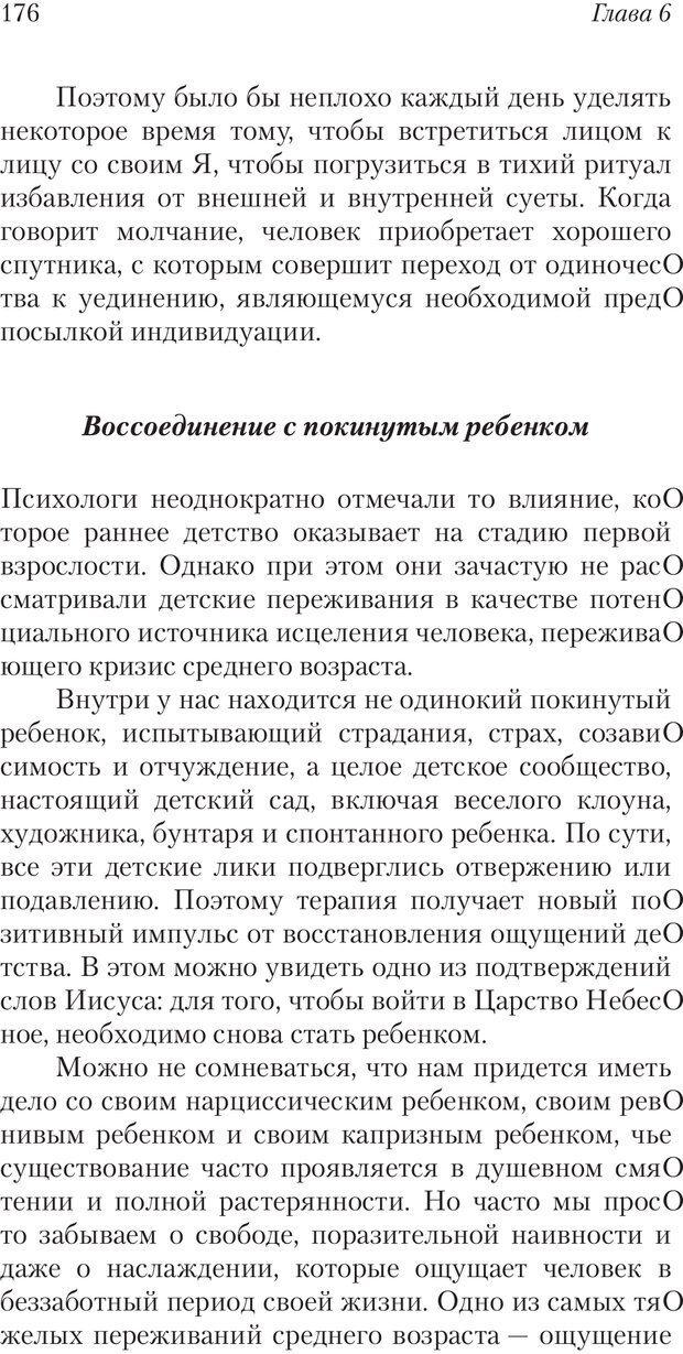 PDF. Перевал в середине пути. Холлис Д. Страница 174. Читать онлайн