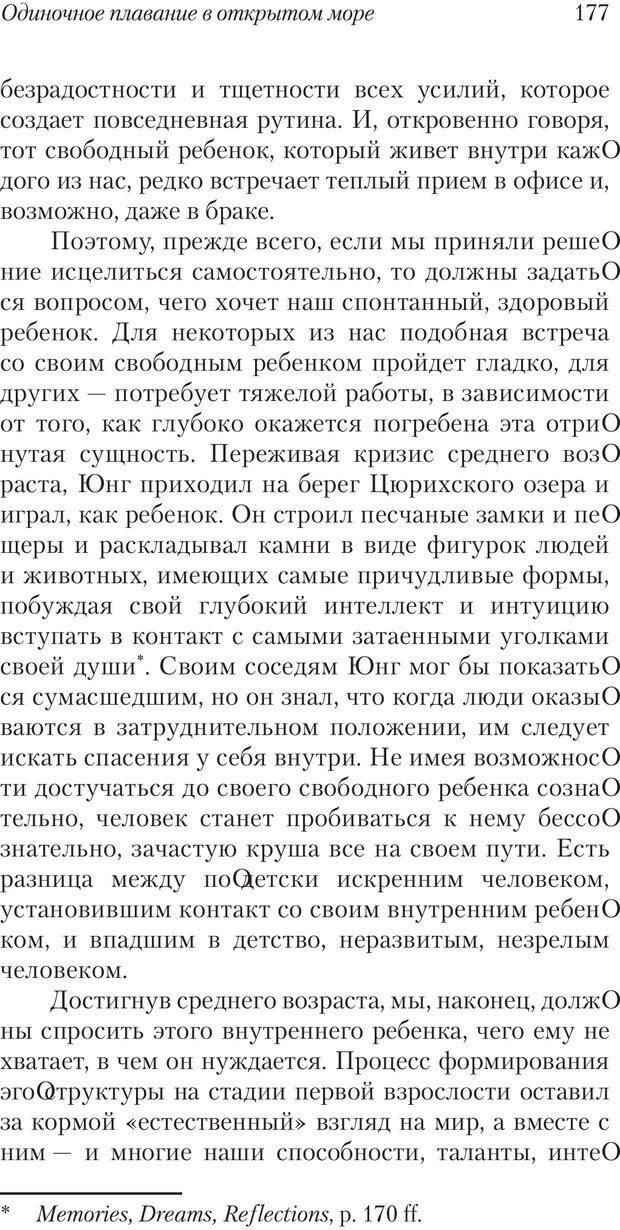 PDF. Перевал в середине пути. Холлис Д. Страница 175. Читать онлайн