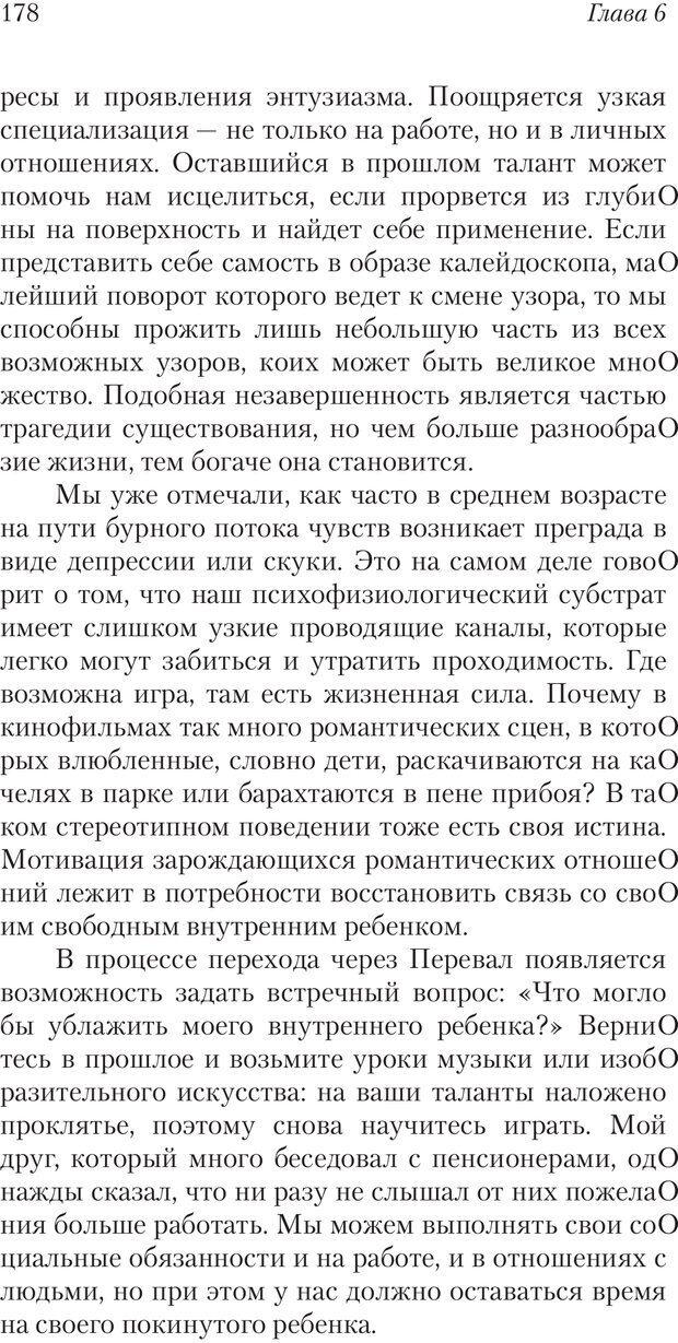 PDF. Перевал в середине пути. Холлис Д. Страница 176. Читать онлайн