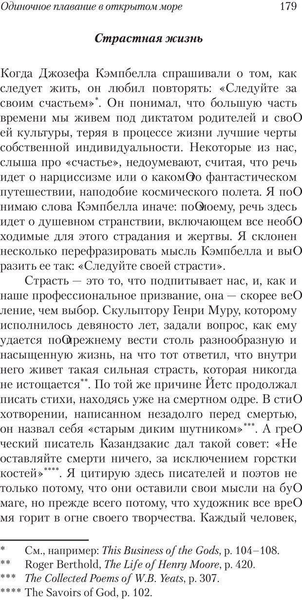 PDF. Перевал в середине пути. Холлис Д. Страница 177. Читать онлайн