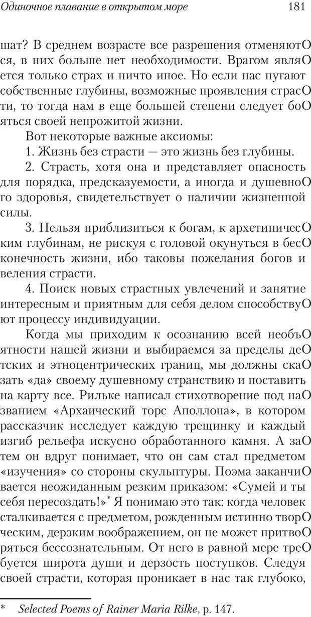 PDF. Перевал в середине пути. Холлис Д. Страница 179. Читать онлайн