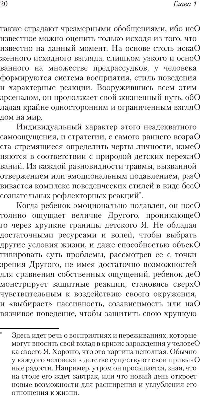 PDF. Перевал в середине пути. Холлис Д. Страница 18. Читать онлайн