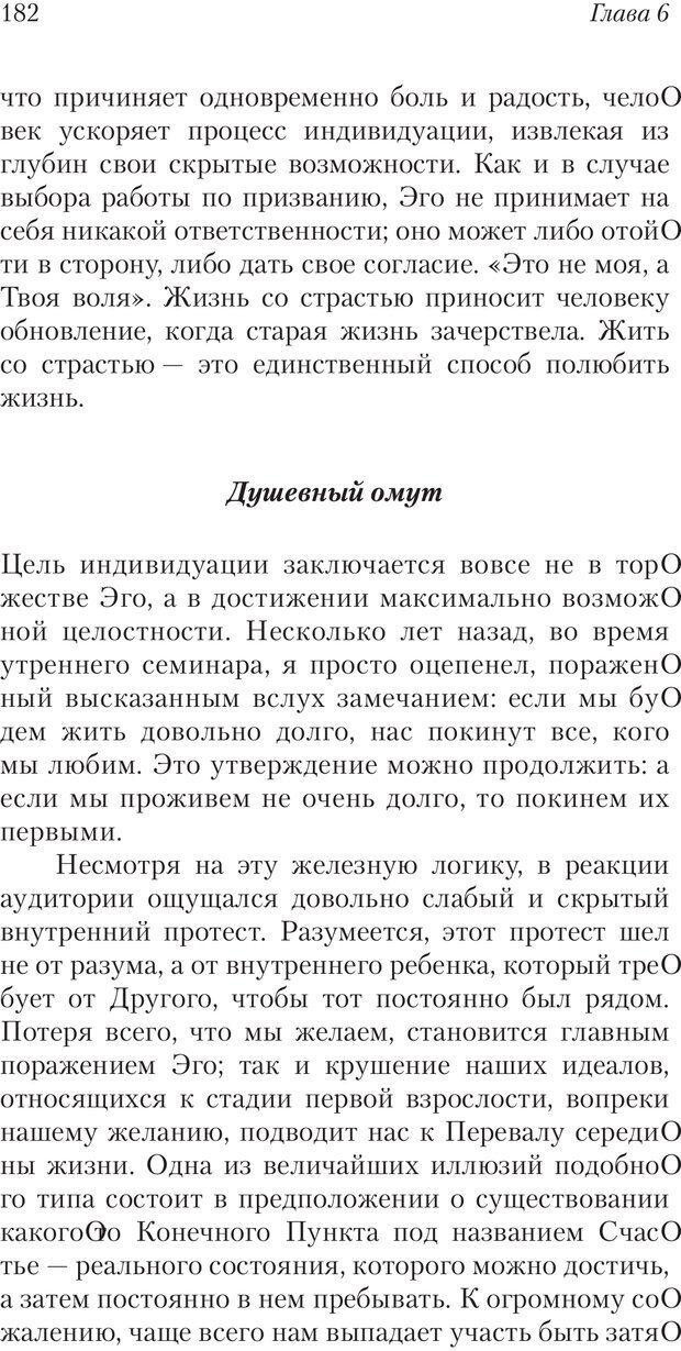 PDF. Перевал в середине пути. Холлис Д. Страница 180. Читать онлайн