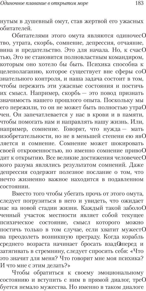 PDF. Перевал в середине пути. Холлис Д. Страница 181. Читать онлайн