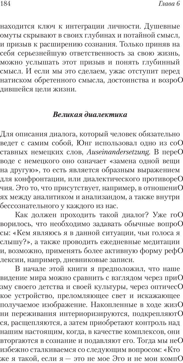 PDF. Перевал в середине пути. Холлис Д. Страница 182. Читать онлайн