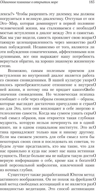 PDF. Перевал в середине пути. Холлис Д. Страница 183. Читать онлайн