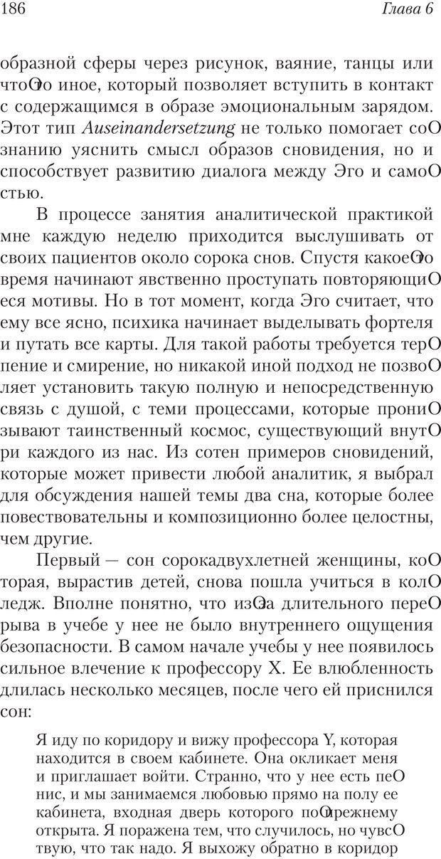 PDF. Перевал в середине пути. Холлис Д. Страница 184. Читать онлайн