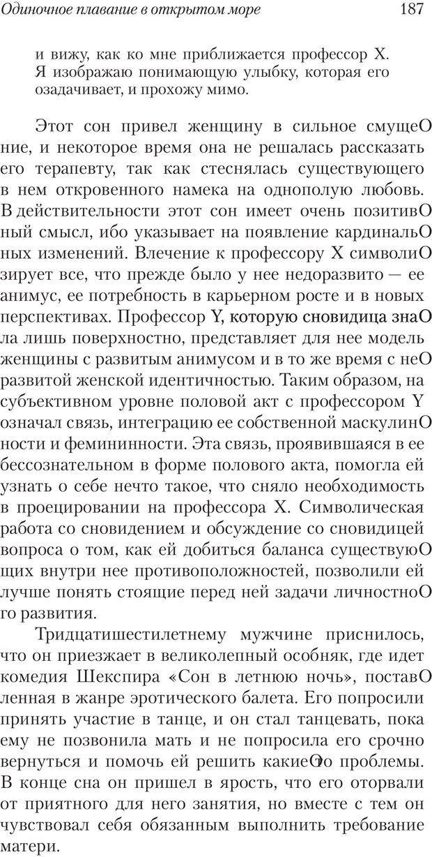 PDF. Перевал в середине пути. Холлис Д. Страница 185. Читать онлайн