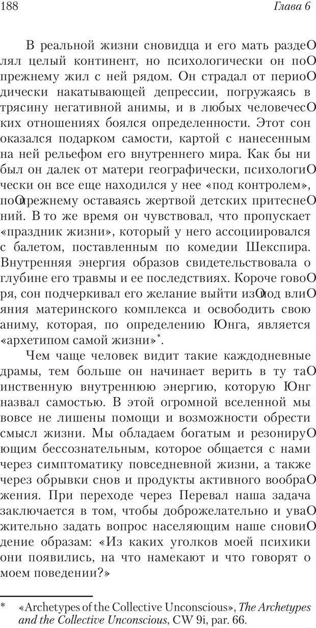 PDF. Перевал в середине пути. Холлис Д. Страница 186. Читать онлайн