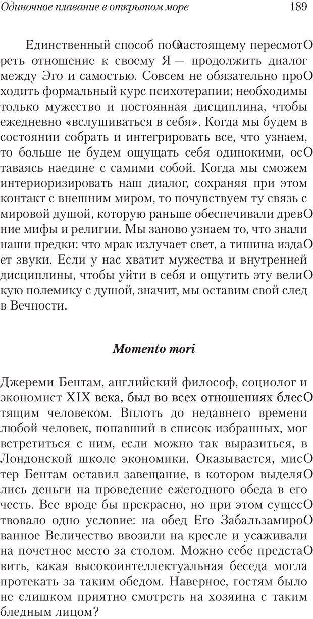 PDF. Перевал в середине пути. Холлис Д. Страница 187. Читать онлайн