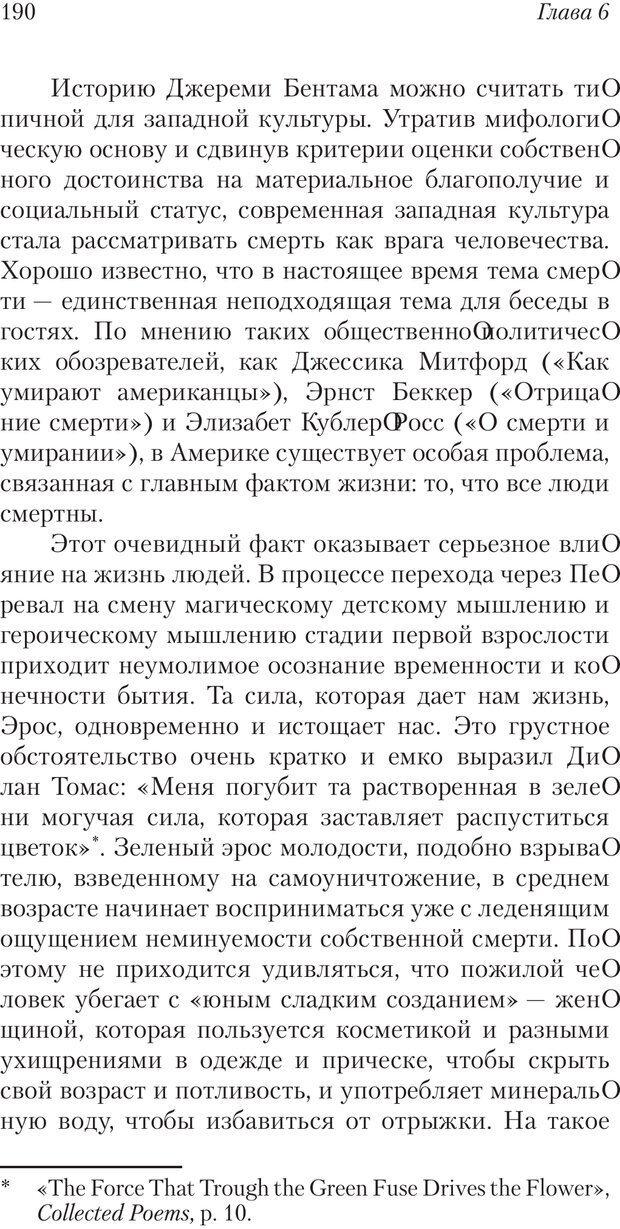 PDF. Перевал в середине пути. Холлис Д. Страница 188. Читать онлайн