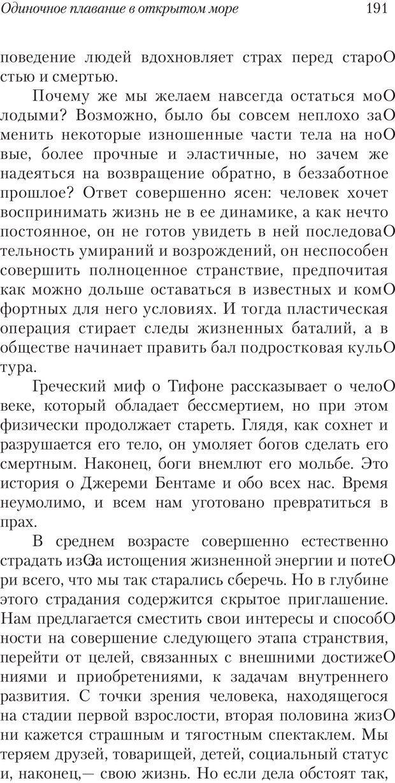 PDF. Перевал в середине пути. Холлис Д. Страница 189. Читать онлайн
