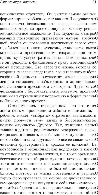 PDF. Перевал в середине пути. Холлис Д. Страница 19. Читать онлайн
