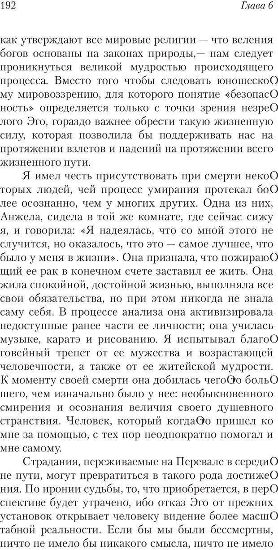 PDF. Перевал в середине пути. Холлис Д. Страница 190. Читать онлайн