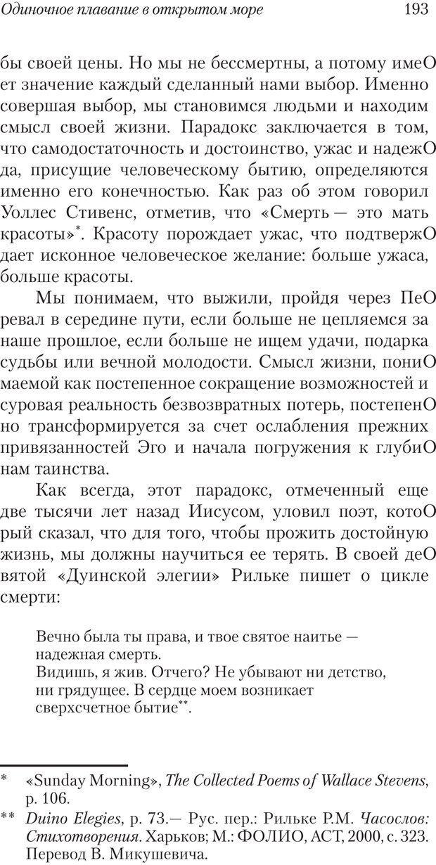PDF. Перевал в середине пути. Холлис Д. Страница 191. Читать онлайн