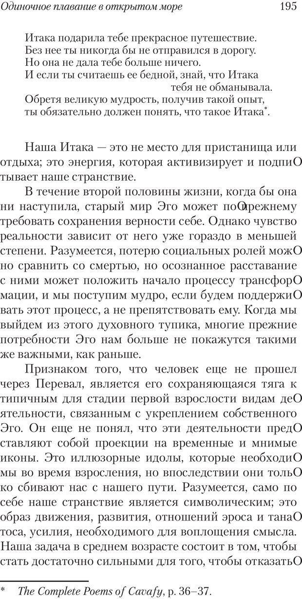 PDF. Перевал в середине пути. Холлис Д. Страница 193. Читать онлайн