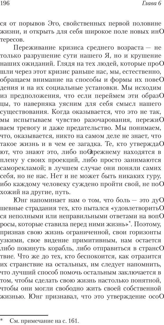 PDF. Перевал в середине пути. Холлис Д. Страница 194. Читать онлайн