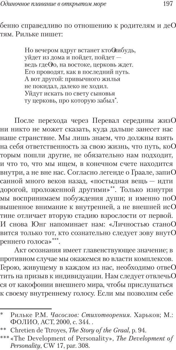 PDF. Перевал в середине пути. Холлис Д. Страница 195. Читать онлайн