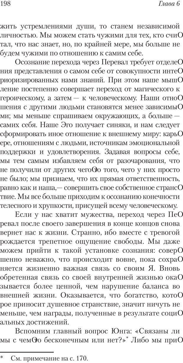 PDF. Перевал в середине пути. Холлис Д. Страница 196. Читать онлайн