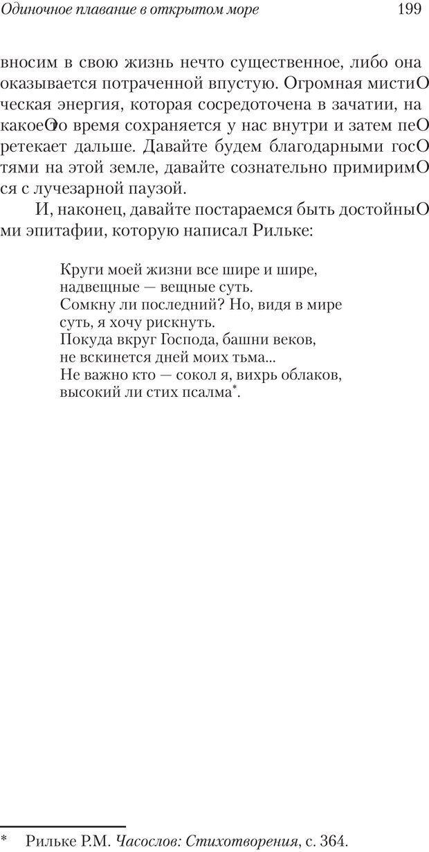 PDF. Перевал в середине пути. Холлис Д. Страница 197. Читать онлайн