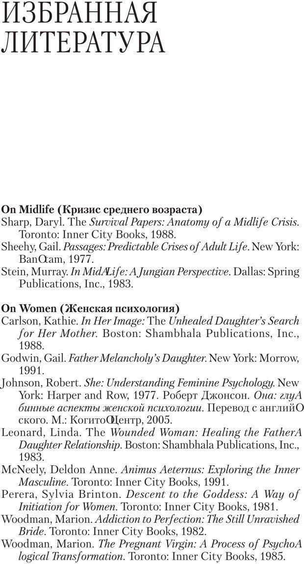 PDF. Перевал в середине пути. Холлис Д. Страница 198. Читать онлайн