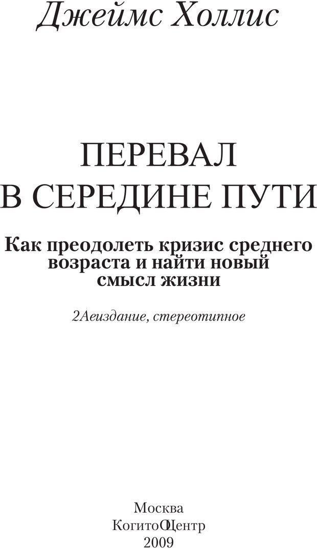 PDF. Перевал в середине пути. Холлис Д. Страница 2. Читать онлайн