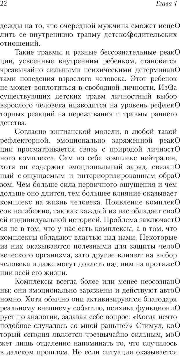 PDF. Перевал в середине пути. Холлис Д. Страница 20. Читать онлайн