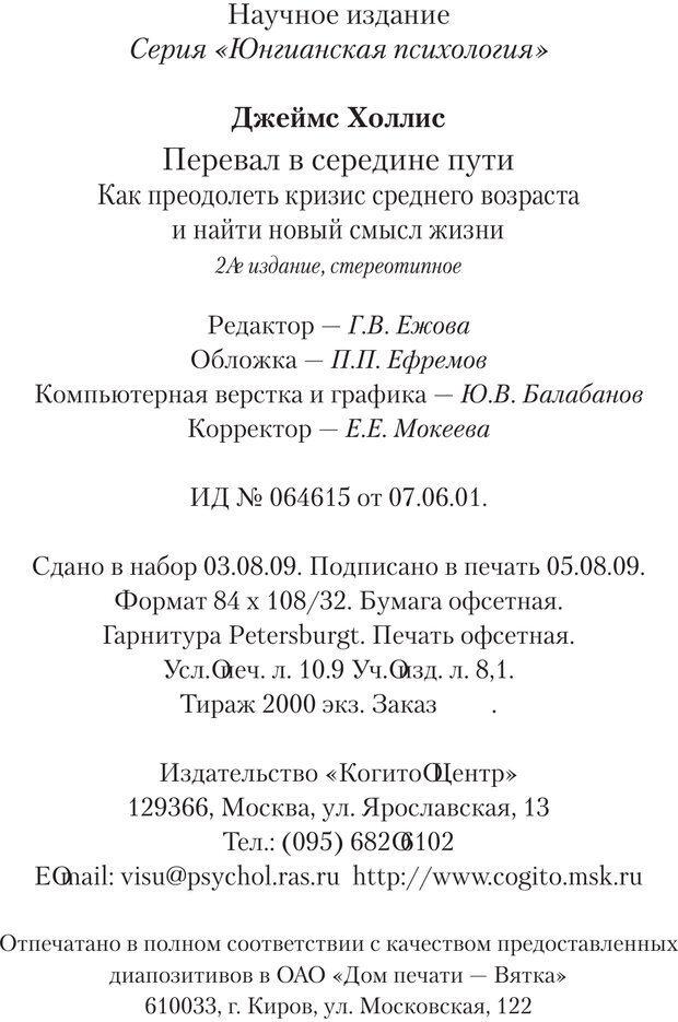 PDF. Перевал в середине пути. Холлис Д. Страница 205. Читать онлайн
