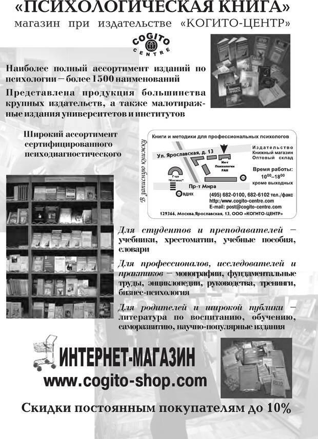 PDF. Перевал в середине пути. Холлис Д. Страница 207. Читать онлайн