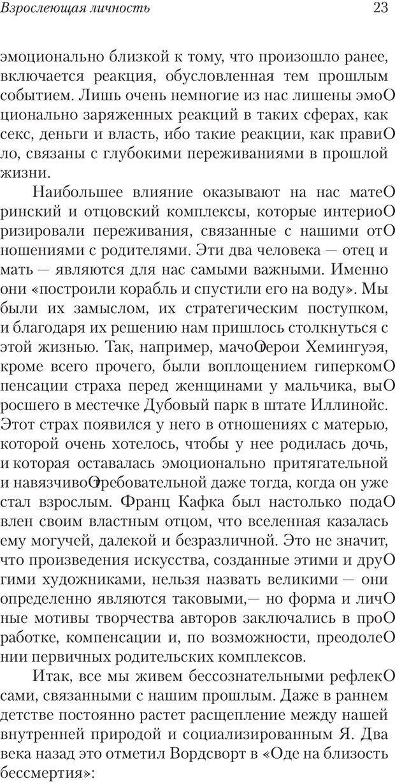 PDF. Перевал в середине пути. Холлис Д. Страница 21. Читать онлайн