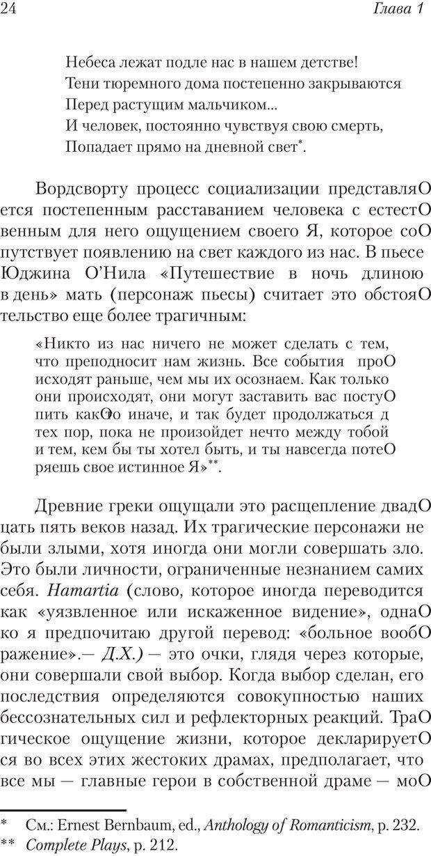 PDF. Перевал в середине пути. Холлис Д. Страница 22. Читать онлайн
