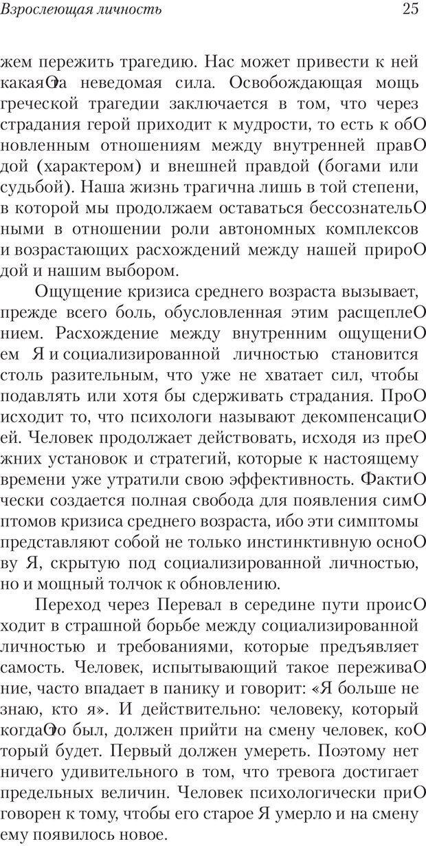 PDF. Перевал в середине пути. Холлис Д. Страница 23. Читать онлайн