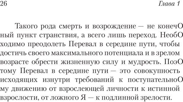 PDF. Перевал в середине пути. Холлис Д. Страница 24. Читать онлайн