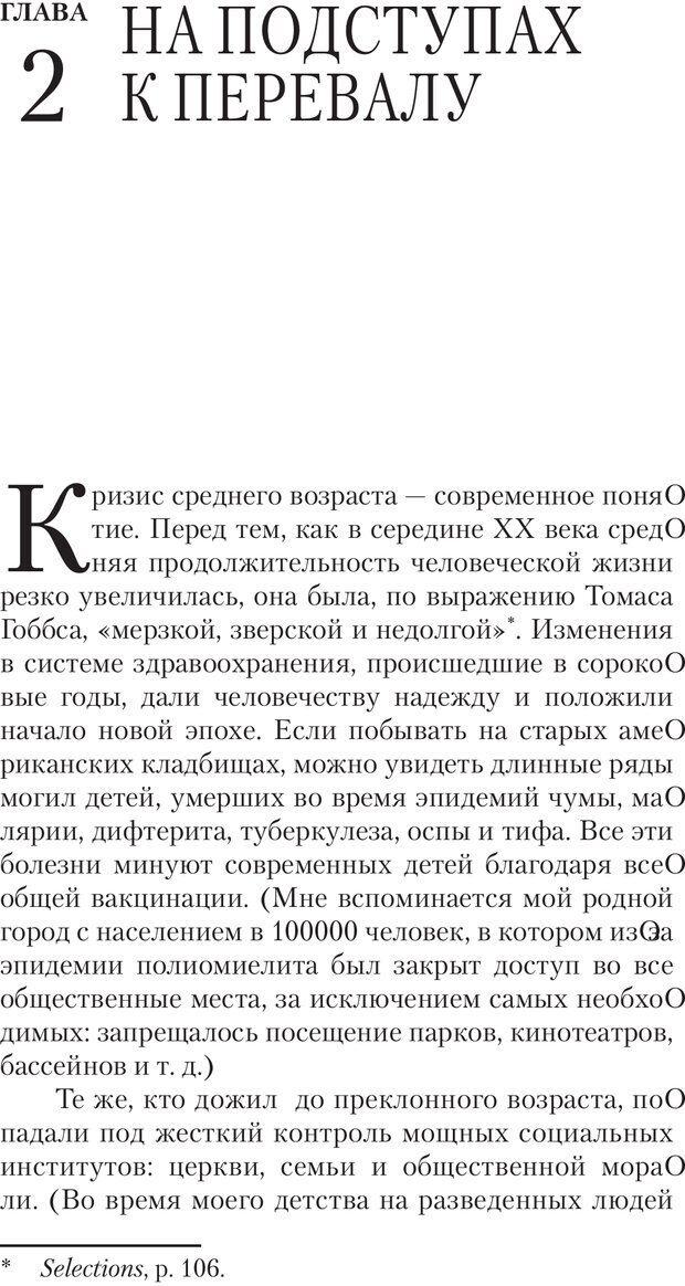 PDF. Перевал в середине пути. Холлис Д. Страница 25. Читать онлайн