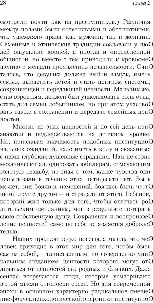 PDF. Перевал в середине пути. Холлис Д. Страница 26. Читать онлайн
