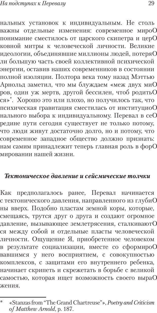 PDF. Перевал в середине пути. Холлис Д. Страница 27. Читать онлайн