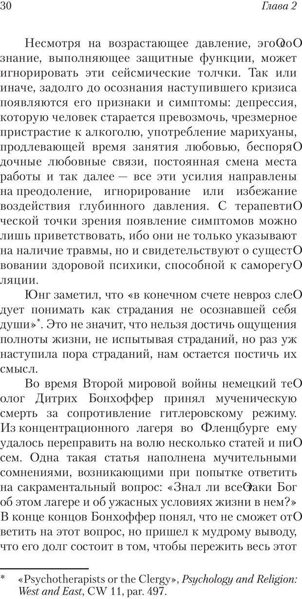 PDF. Перевал в середине пути. Холлис Д. Страница 28. Читать онлайн