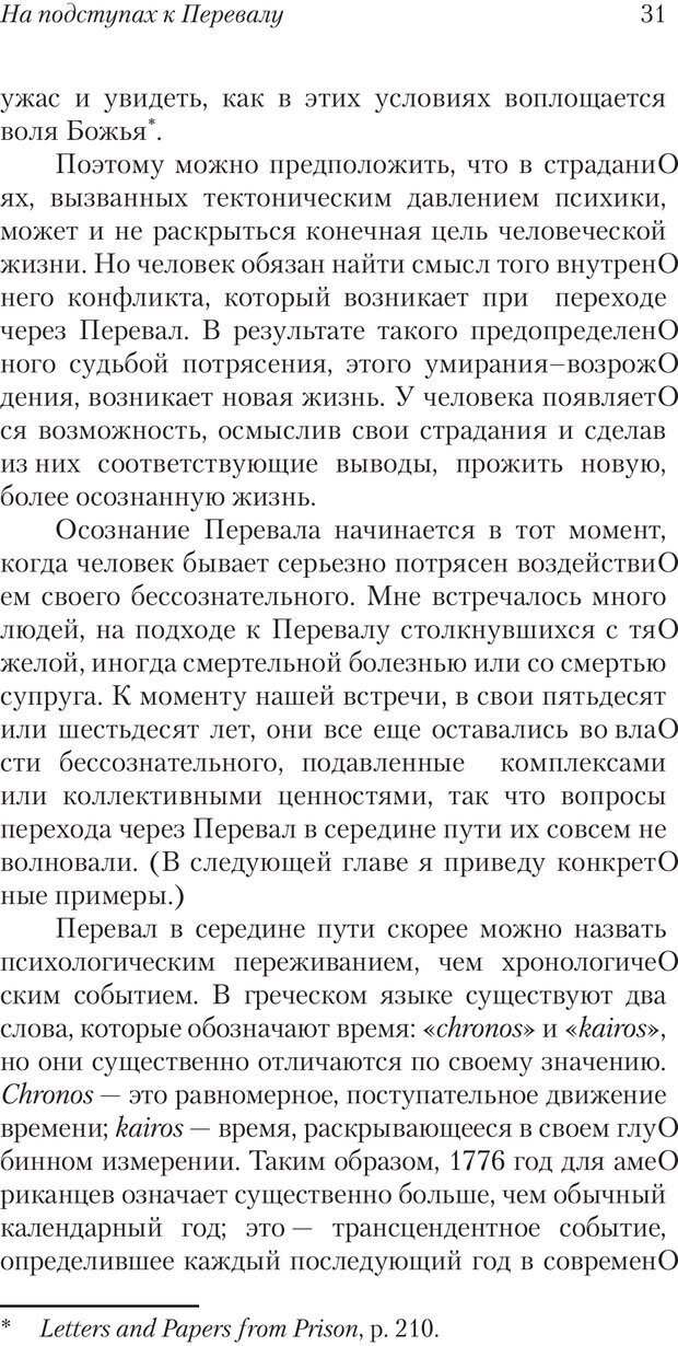 PDF. Перевал в середине пути. Холлис Д. Страница 29. Читать онлайн