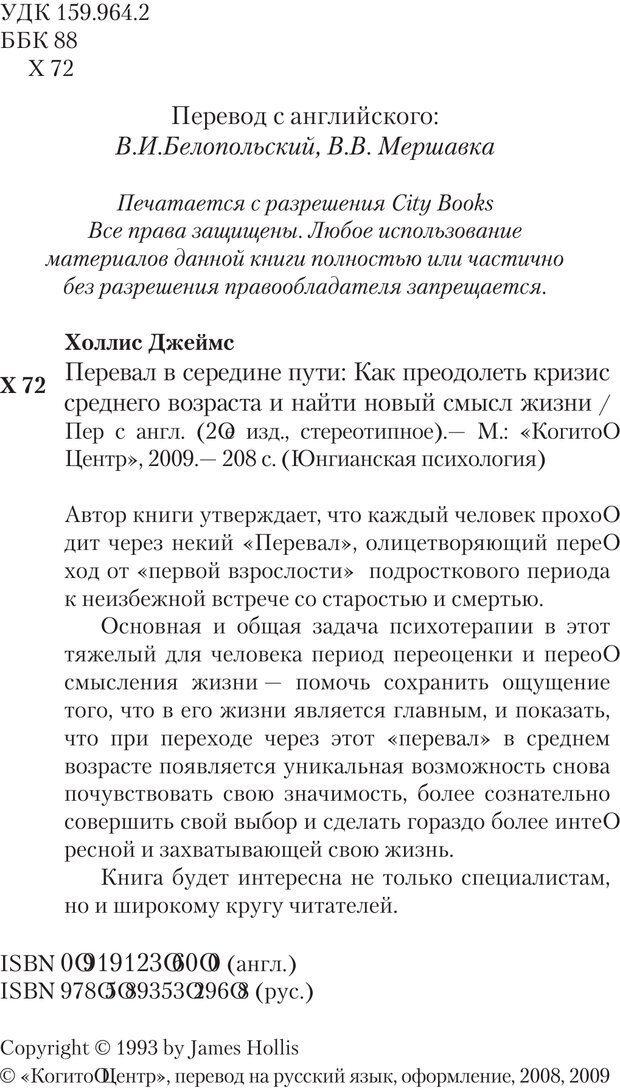 PDF. Перевал в середине пути. Холлис Д. Страница 3. Читать онлайн