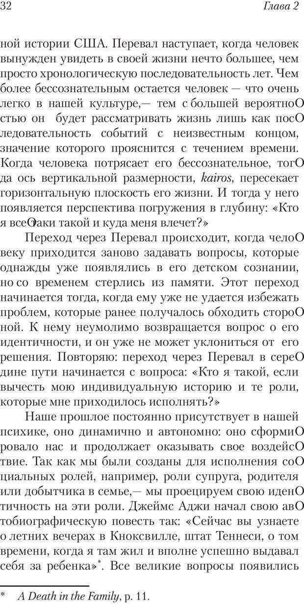 PDF. Перевал в середине пути. Холлис Д. Страница 30. Читать онлайн