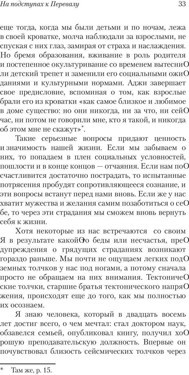 PDF. Перевал в середине пути. Холлис Д. Страница 31. Читать онлайн