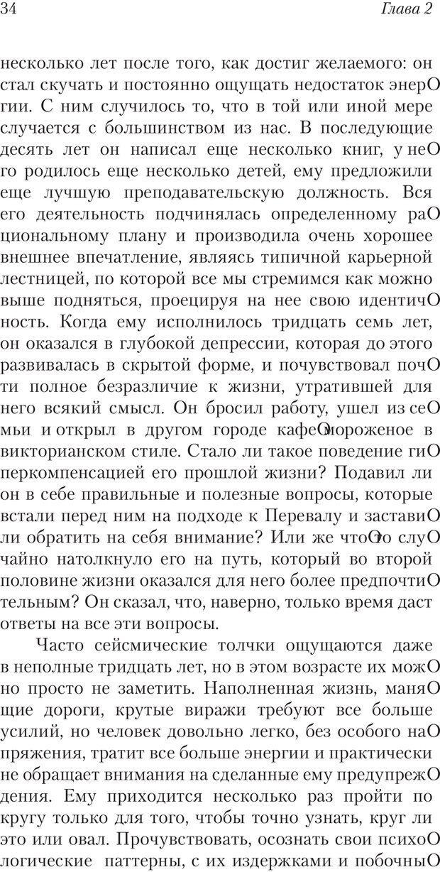 PDF. Перевал в середине пути. Холлис Д. Страница 32. Читать онлайн