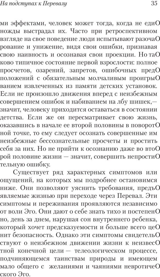 PDF. Перевал в середине пути. Холлис Д. Страница 33. Читать онлайн