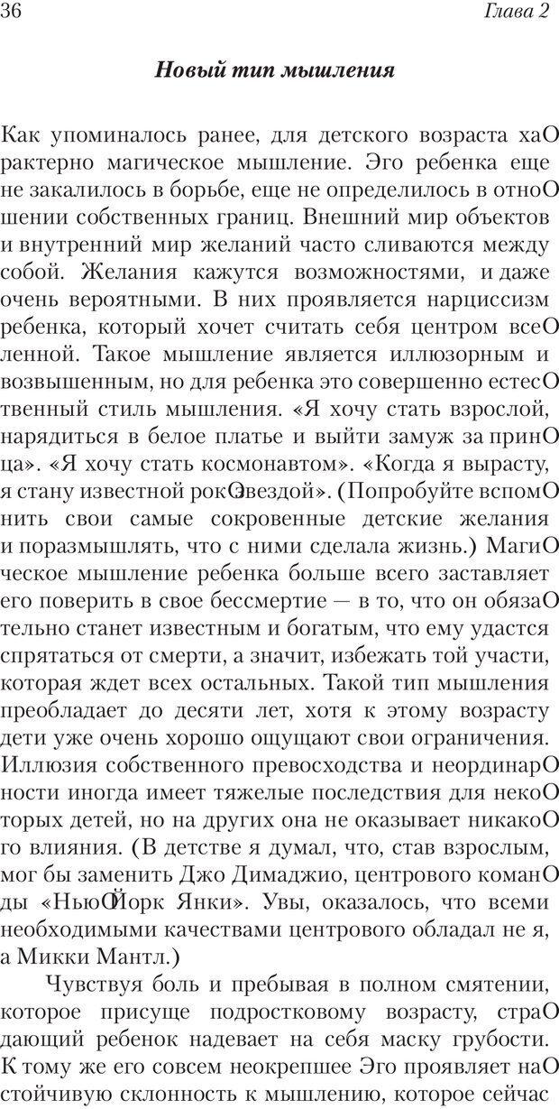 PDF. Перевал в середине пути. Холлис Д. Страница 34. Читать онлайн