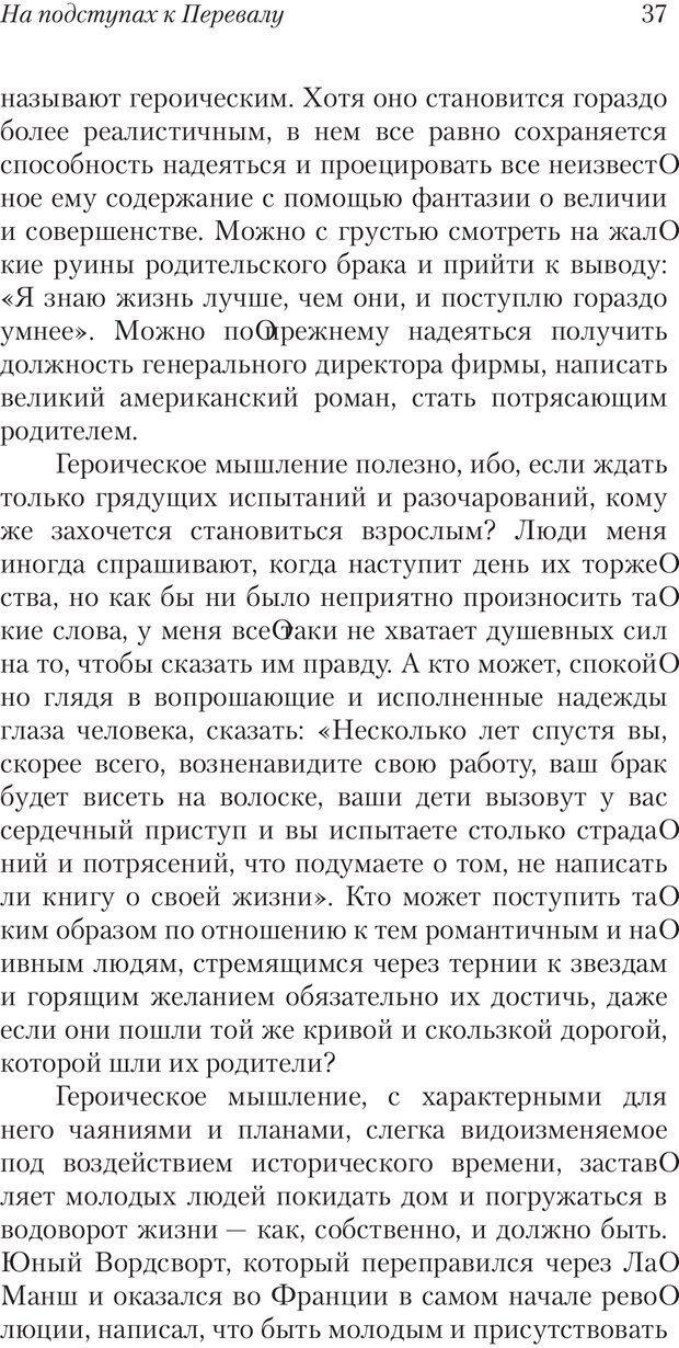 PDF. Перевал в середине пути. Холлис Д. Страница 35. Читать онлайн